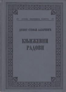 KNJIŽEVNI RADOVI - DESPOT STEFAN LAZAREVIĆ, Srpska književna zadruga, knjiga 477