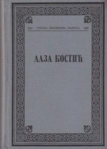 LAZA KOSTIĆ 1910-1960 - priredio MLADEN LESKOVAC, Srpska književna zadruga, knjiga 359