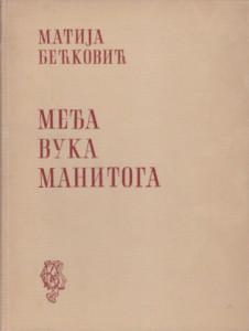 MEĐA VUKA MANITOGA poema - MATIJA BEĆKOVIĆ