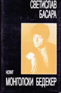 MONGOLSKI BEDEKER roman - SVETISLAV BASARA