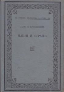 NAŠI I STRANI ogledi iz istorije književnosti i kulture - JAŠA M. PRODANOVIĆ, Srpska književna zadruga, knjiga 306