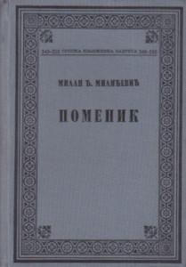 POMENIK znamenitih ljudi u srpskoga naroda - MILAN Đ. MILIĆEVIĆ, Srpska književna zadruga, knjiga 349-350