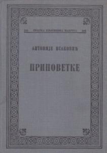 PRIPOVETKE - ANTONIJE ISAKOVIĆ, Srpska književna zadruga, knjiga 385