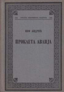 PROKLETA AVLIJA - IVO ANDRIĆ, Srpska književna zadruga, knjiga 358