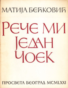 REČE MI JEDAN ČOEK poema - MATIJA BEĆKOVIĆ