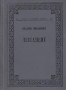 TESTAMENT roman u 52 bdenja - VIDOSAV STEVANOVIĆ, Srpska književna zadruga, knjiga 526