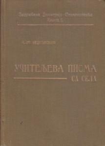 UČITELJEVA PISMA SA SELA - MILAN ST. NEDELJKOVIĆ izdanje 1911 god.