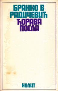 ĆORAVA POSLA roman - BRANKO V. RADIČEVIĆ