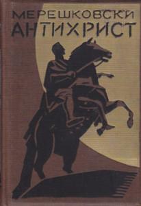 ANTIHRIST Petar i njegov sin, roman sa 21 slikom - DIMITRIJ SERGEJEVIČ MEREŠKOVSKI