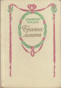 BRAČNA LOMAČA roman - SOMERSET MOM
