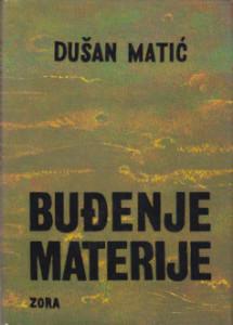 BUĐENJE MATERIJE - DUŠAN MATIĆ