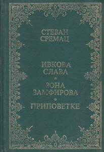 IVKOVA SLAVA, ZONA ZAMFIROVA, PRIPOVETKE - STEVAN SREMAC