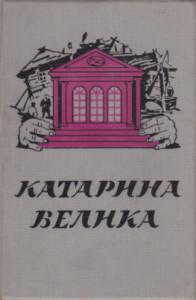 KATARINA VELIKA - KAZIMIR VALIŠEVSKI