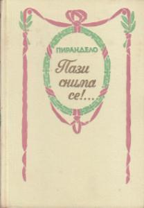PAZI SNIMA SE! roman - LUIĐI PIRANDELO
