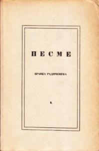 PESME - BRANKO V. RADIČEVIĆ