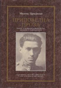 PRIPOVEDNA PROZA priče o muškom, pripovetke, dnevnik o Čarnojeviću - MILOŠ CRNJANSKI