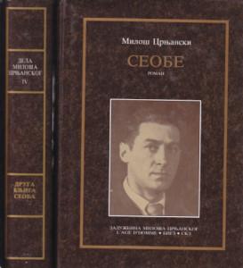 SEOBE I DRUGA KNJIGA SEOBA roman - MILOŠ CRNJANSKI u dve knjige (u 2 knjige)