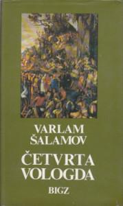 ČETVRTA VOLOGDA - VARLAM ŠALAMOV