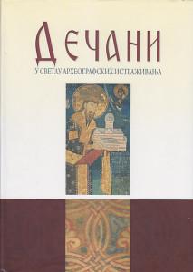 DEČANI U SVETLU ARHEOGRAFSKIH ISTRAŽIVANJA zbornik radova - urednik TATJANA SUBOTIN GOLUBOVIĆ