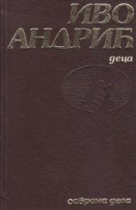 DECA - IVO ANDRIĆ