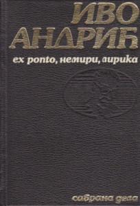 EX PONTO, NEMIRI, LIRIKA - IVO ANDRIĆ