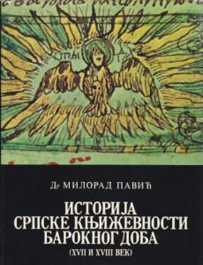 ISTORIJA SRPSKE KNJIŽEVNOSTI BAROKNOG DOBA XVII i XVIII VEK - Dr MILORAD PAVIĆ