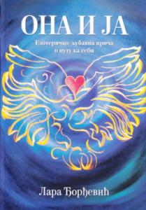 ONA I JA Ezoteričko - ljubavna priča o putu ka sebi - LARA ĐORĐEVIĆ