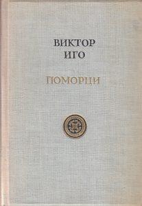 POMORCI roman - VIKTOR IGO