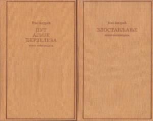 PUT ALIJE ĐERZELEZA , ZLOSTAVLJANJE izbor pripovedaka - IVO ANDRIĆ u dve knjige (u 2 knjige)