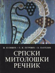 SRPSKI MITOLOŠKI REČNIK - Š. KULIŠIĆ, P. Ž. PETROVIĆ, N. PANTELIĆ