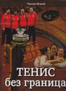 TENIS BEZ GRANICA 1922 - 2012 - ČEDOMIR ŠOŠKIĆ