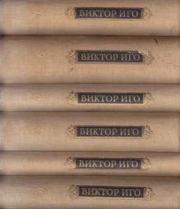 VIKTOR IGO odabrana dela u šest knjiga (u 6 knjiga)