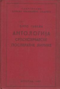 ANTOLOGIJA SRPSKOHRVATSKE POSLERATNE LIRIKE - ĐURO GAVELA prvo izdanje