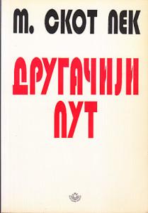 DRUGAČIJI PUT (stvaranje zajednice i mira) - M. SKOT PEK