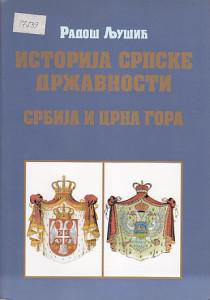 ISTORIJA SRPSKE DRŽAVNOSTI knjiga 2 (Srbija i Crna Gora, novovekovne srpske države) - RADOŠ LJUŠIĆ