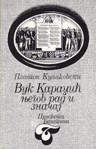 VUK KARADžIĆ (Njegov rad i značaj u srpskoj literaturi) - PLATON KULAKOVSKI