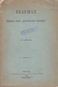 BELEŠKE POVODOM JEDNE ,, DIPLOMATSKE ISTORIJE,, - M. S. PIROĆANAC