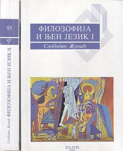 FILOZOFIJA I NJEN JEZIK - SLOBODAN ŽUNJIĆ u dve knjige (u 2 knjige)