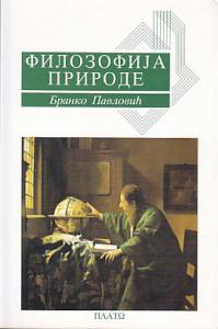 FILOZOFIJA PRIRODE - BRANKO PAVLOVIĆ