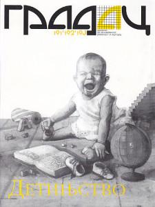 GRADAC - Časopis za književnost, umetnost i kulturu, broj 191,192,193