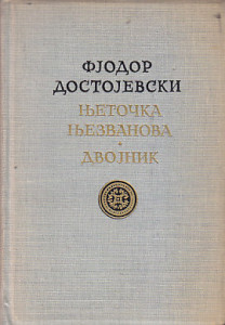 NJETOČKA NJEZVANOVA, DVOJNIK - FJODOR M. DOSTOJEVSKI