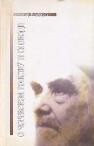 O ČOVEKOVOM ROPSTVU I SLOBODI (Ogled o personalističkoj filosofiji) - NIKOLAJ BERĐAJEV