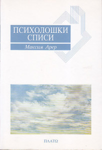 PSIHOLOŠKI SPISI - MAKSIM ARER