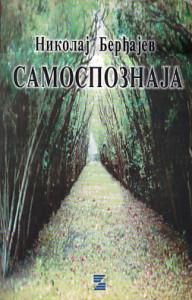 SAMOSPOZNAJA (Pokušaj autobiografije) - NIKOLAJ BERĐAJEV