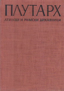 ATINSKI I RIMSKI DRŽAVNICI - PLUTARH