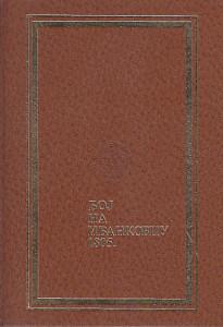 BOJ NA IVANKOVCU 1805. GODINE - urednik VASA ČUBRILOVIĆ
