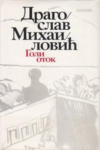 GOLI OTOK - DRAGOSLAV MIHAILOVIĆ