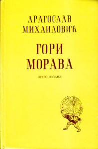 GORI MORAVA - DRAGOSLAV MIHAILOVIĆ