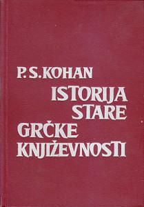 ISTORIJA STARE GRČKE KNJIŽEVNOSTI - P. S. KOHAN