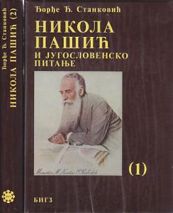 NIKOLA PAŠIĆ I JUGOSLOVENSKO PITANJE - Dr ĐORĐE Đ. STANKOVIĆ u dve knjige (u 2 knjige)